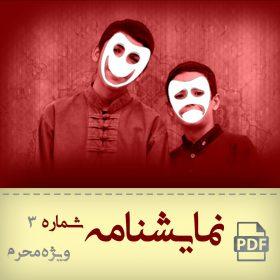 نمایشنامه ویژه محرم 3