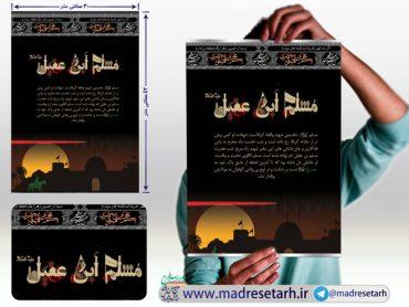 پوستر مسلم ابن عقیل