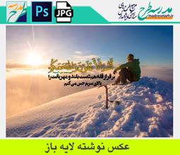 عکس نوشته سعود قله