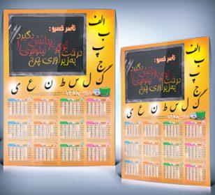 تقویم دانش آموزی 1398