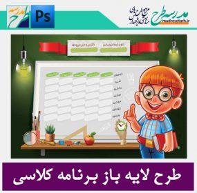 طرح برنامه درسی دانش آموز