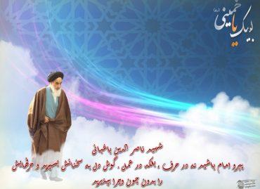 پاورپوینت وصیت نامه های شهدا درمورد امام خمینی
