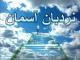 پاورپوینت نماز نردبان آسمان (مقطع متوسطه)