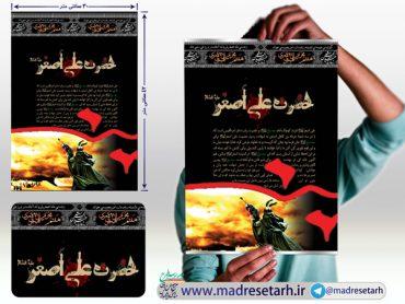 پوستر حضرت علی اصغر