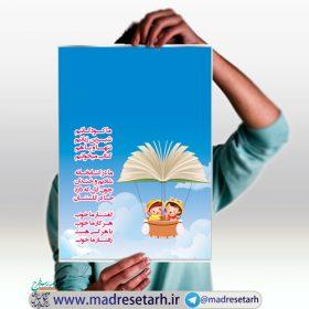 پوستر کتاب خوانی کودک