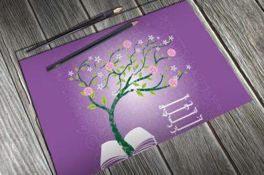 پوستر میوه نوبرانه کتاب