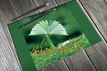 پوستر جوانه کتاب خوانی