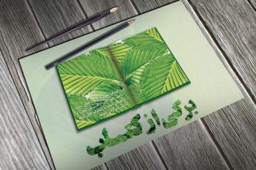 پوستر برگی از کتاب خوانی