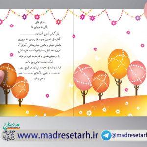 دعوتنامه پاییزی بوی مهر
