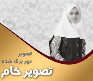 دختر دانش آموز ایرانی