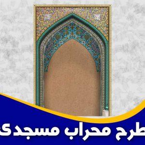 طرح محراب مسجدی