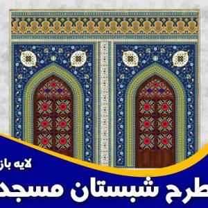 طرح شبستان مسجد