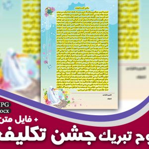 لوح تبریک جشن تکلیف