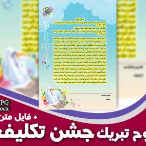 کارت تبریک جشن عبادت