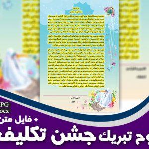 طرح کارت تبریک جشن عبادت
