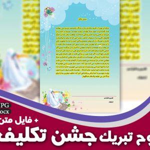 لوح تبریک نماز