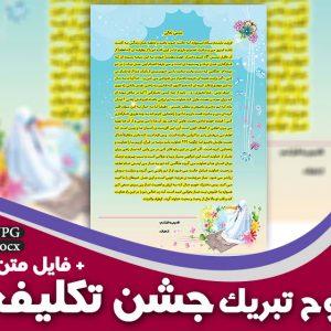 لوح تبریک اولین نماز