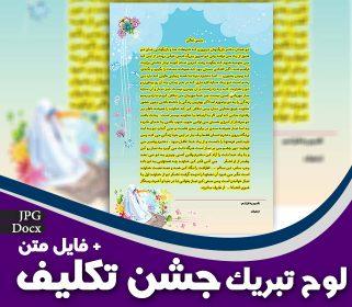 طرح تبریک نماز خواندن