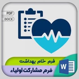فرم بهداشت مشارکت اولیا