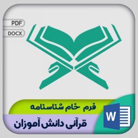فرم شناسنامه قرآنی دانش آموزان