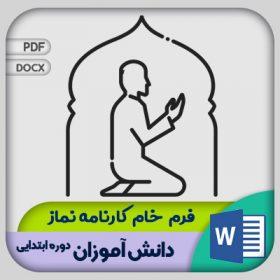 فرم کارنامه نماز دانش آموزان ابتدایی