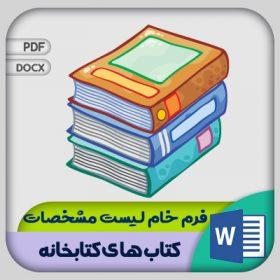 فرم لیست مشخصات کتاب