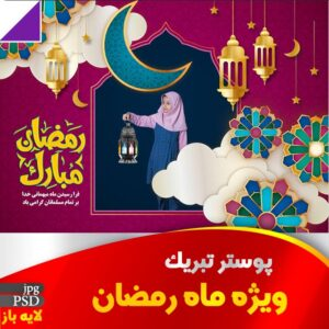 پوستر تبریک ماه رمضان