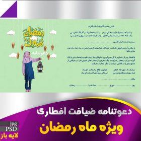 دعوتنامه دانش آموزی ماه رمضان