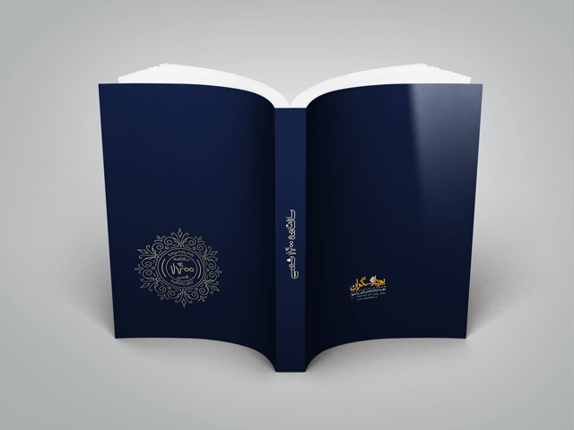 سالنامه بدون مطلب 1400